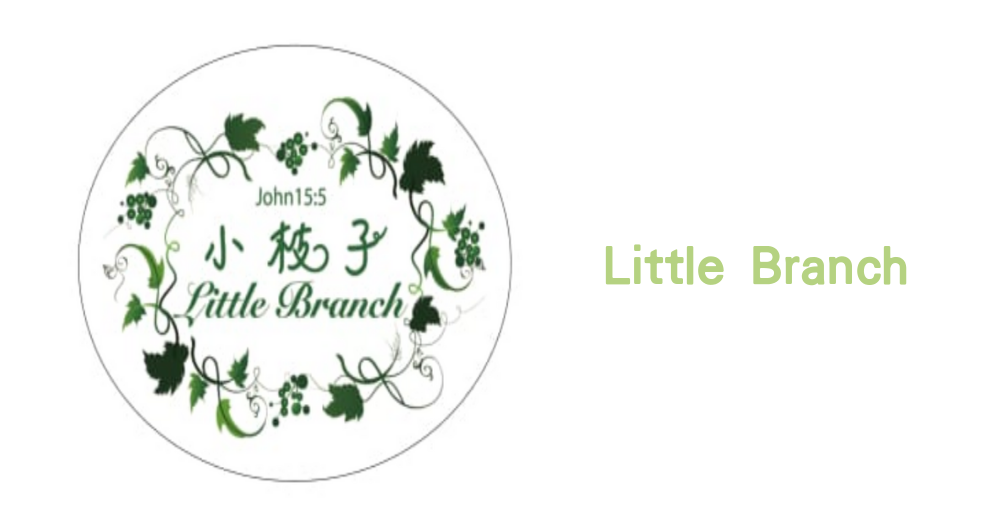 小枝子 Little Branch